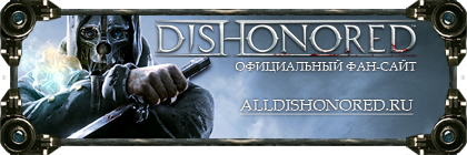 AllDishonored.ru