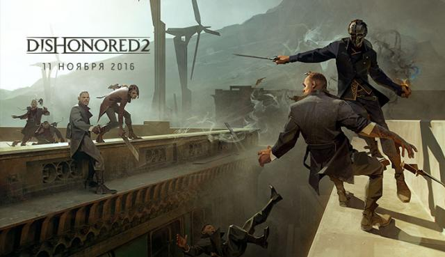 Dishonored2_Body_RU_730x422.jpg