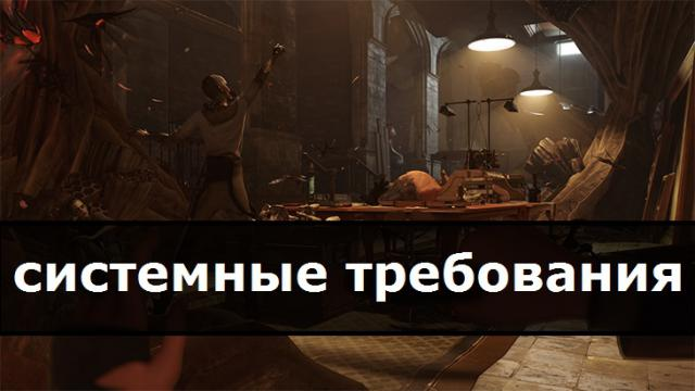 Dishonored2_Witch_730x411.jpg