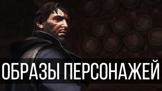 dishonored2-howtocreate1.jpg